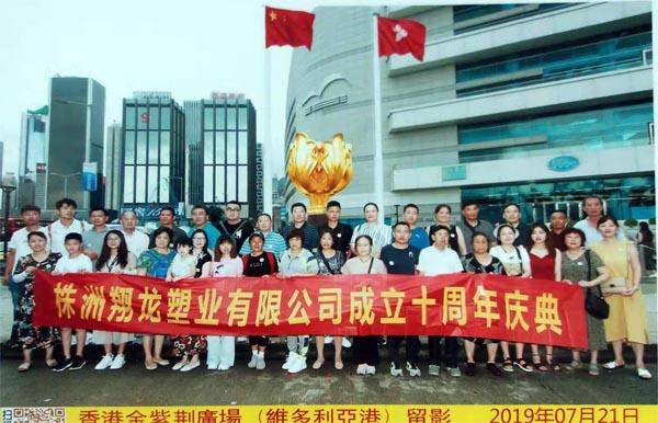 株洲翔龙塑业有限公司成立10周年